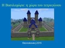 Η Βασιλοχώρα: η χώρα του τετραγώνου